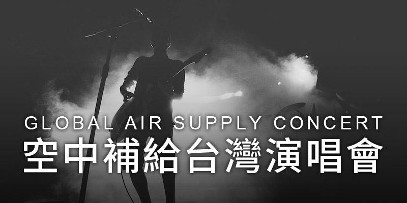 [售票] 2019 Air Supply 空中補給演唱會-TICC台北國際會議中心 KKTIX 購票