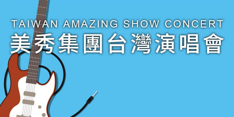 [購票]美秀集團台北演唱會2019-信義劇場 Legacy Max iNDIEVOX 售票 Amazing Show Concert