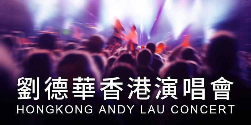 [購票]劉德華演唱會2020 My Love Andy Lau Concert-紅磡香港體育館 Urbtix 售票