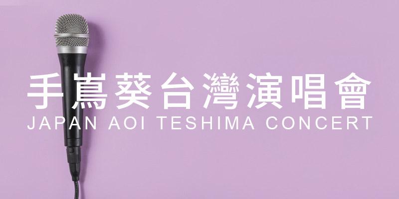 [購票]手嶌葵演唱會2019 Aoi Teshima Concert-台北 ATT SHOW BOX KKTIX
