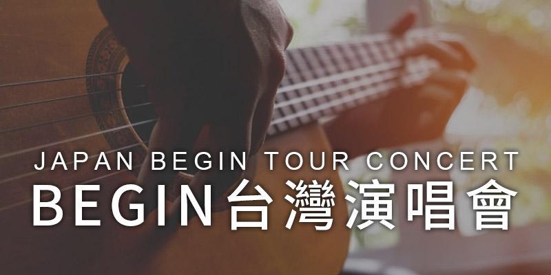 [購票] 2020 BEGIN 台灣演唱會-台北 Legacy Taipei KKTIX 售票