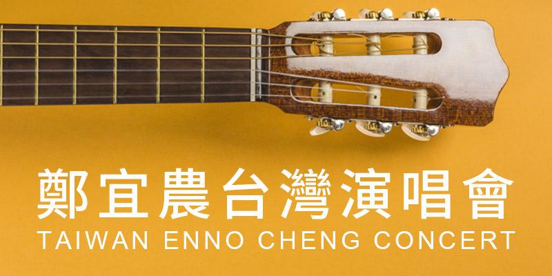 [售票]鄭宜農台北演唱會2019-天母體育館 iNDIEVOX 購票 Enno Cheng Concert