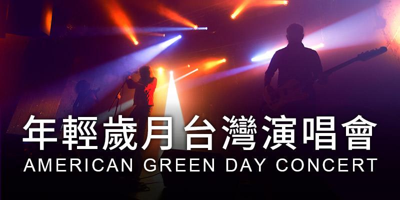 [售票]年輕歲月演唱會2021 Green Day Concert-台北小巨蛋拓元購票
