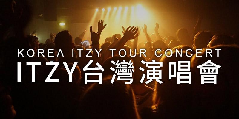 [購票] 2019 ITZY 台灣演唱會-台北國際會議中心 KKTIX 售票