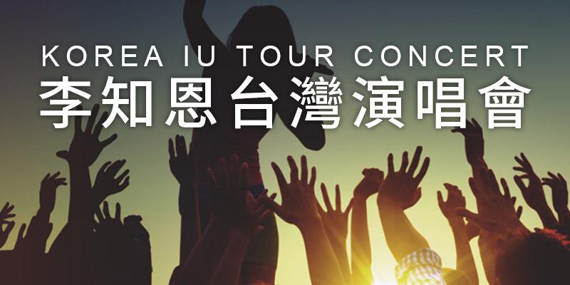 [售票]李知恩演唱會2019 IU Concert-台北國立體育大學林口體育館拓元購票