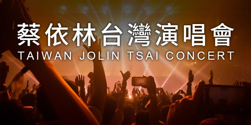 [售票]蔡依林 Ugly Beauty 演唱會2019-台北小巨蛋拓元購票 Jolin Tsai Concert