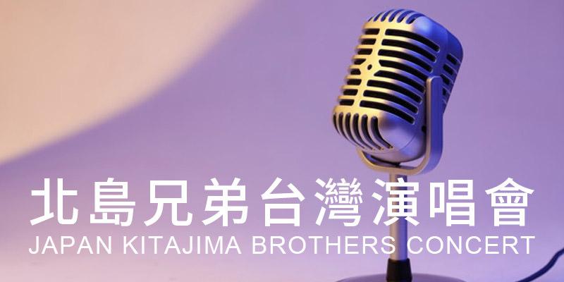 [購票]北島兄弟台北演唱會2020-福華國際文教會館年代售票 Kitajima Brothers Concert