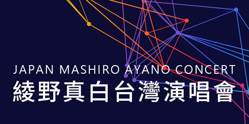 [購票]綾野真白演唱會2019 Mashiro Ayano Concert-台北角落文創 FamiTicket 售票