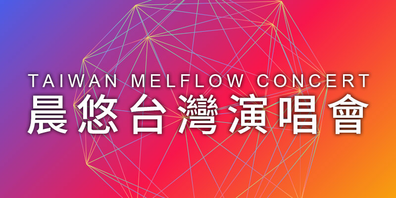 [購票]晨悠演唱音樂會2019 melFlow Concert-台北 Clapper Studio Accupass 售票