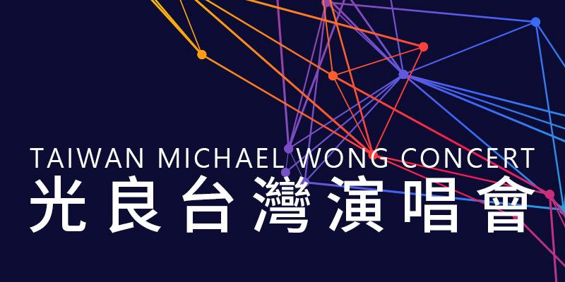 [售票]光良今晚我不孤獨演唱會2021-台北小巨蛋 UND 購票 Michael Wong Concert