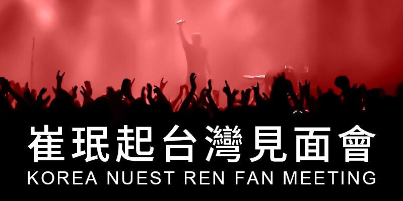 [購票]崔珉起粉絲見面會2019 Ren Fan Meeting-TICC台北國際會議中心 ibon 售票