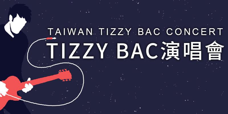 [購票]鐵之貝克演唱會2019 Tizzy Bac Concert-台北天母體育館 iNDIEVOX 售票
