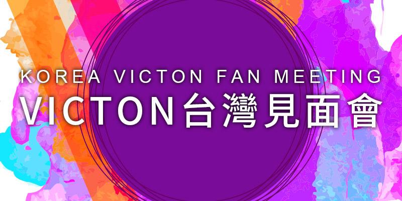 [購票] 2019 VICTON Voice To Alice 粉絲見面會-TICC台北國際會議中心 ibon 售票