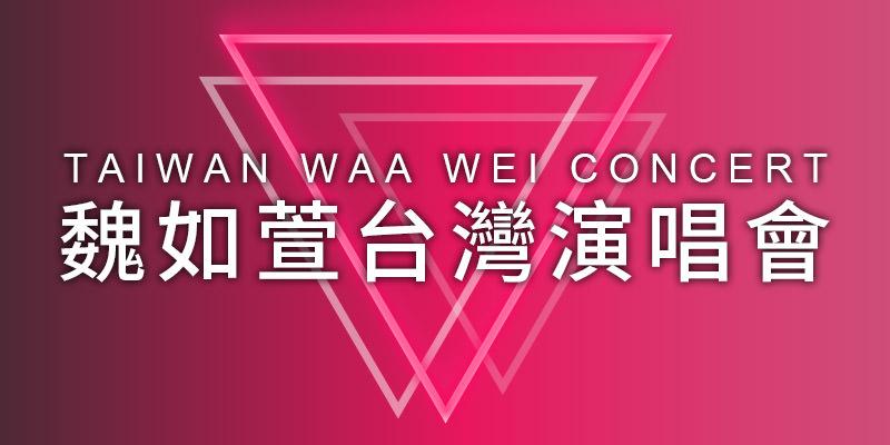 [售票]魏如萱巡迴演唱會2019-台北/台中 Legacy iNDIEVOX 購票 Waa Wei Concert