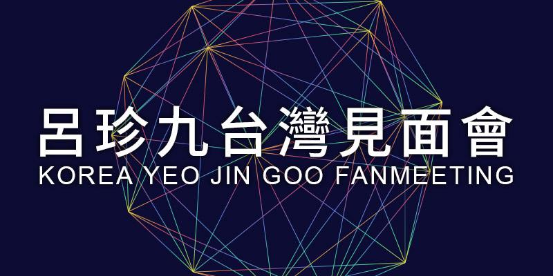 [售票]呂珍九粉絲見面會 2019 Yeo Jin Goo Fan Meeting-台北 ATT SHOWBOX ibon 購票