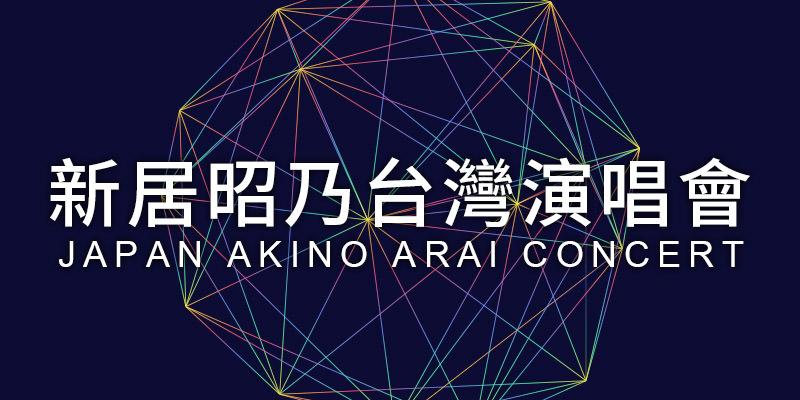 [購票]新居昭乃演唱會2020 Akino Arai-台北三創 CLAPPER STUDIO KKTIX