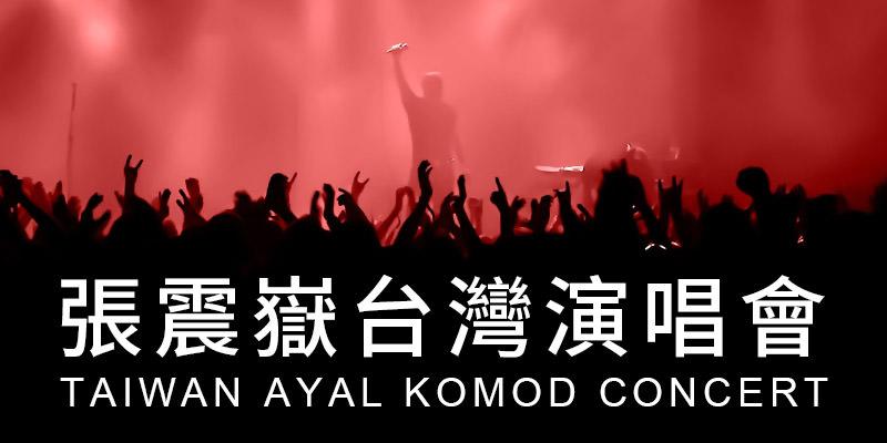 [售票]張震嶽遠走高飛演唱會2020-台中 Legacy 拓元購票 Ayal Komod Concert