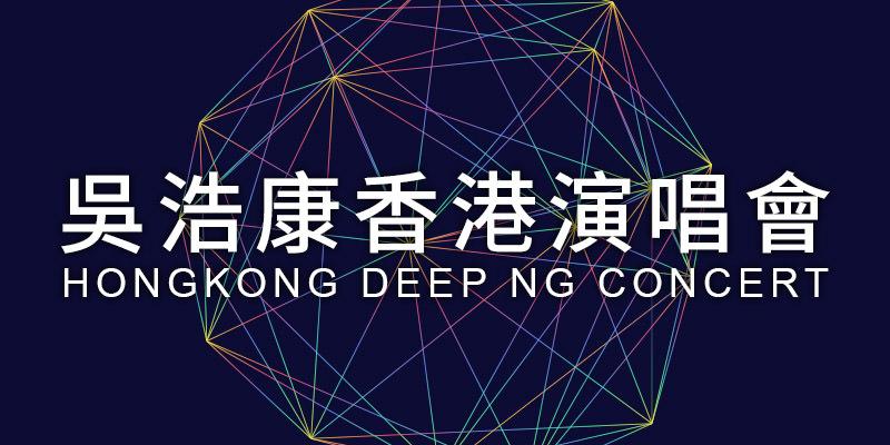 [售票]吳浩康演唱會2019-香港旺角麥花臣場館 KKTIX 購票 Deep Ng Concert
