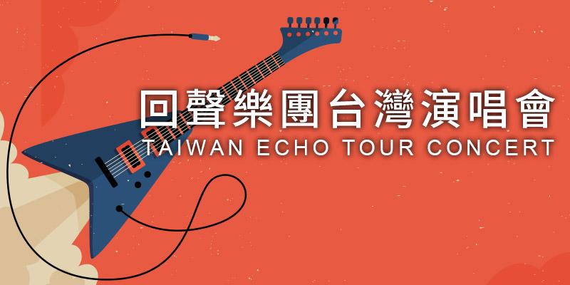 [購票]回聲樂團台北演唱會2019 Echo Concert-後台 BACKSTAGE CAFE KKTIX