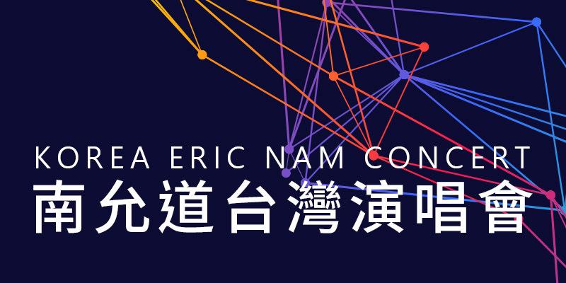 [購票] 2020 Eric Nam 南允道台北演唱會-NUZONE 展演空間年代售票