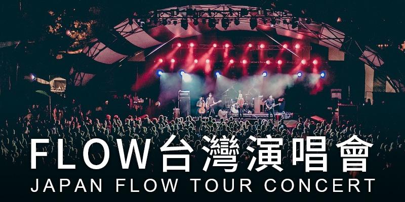 [售票] 2020 FLOW 台灣演唱會-台北 THE WALL KKTIX 購票