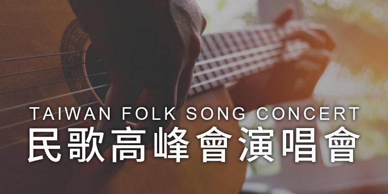 [購票]民歌45高峰會演唱會2020 Folk Song Concert-臺北流行音樂中心表演廳大市集售票
