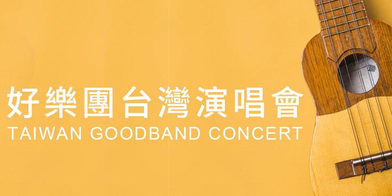 [購票]好樂團演唱會2019-台北/台中 Legacy iNDIEVOX 售票 GoodBand Concert