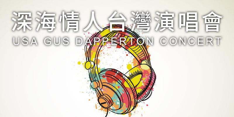 [購票] 2019 Gus Dapperton 演唱會-台北 The Wall Live House KKTIX