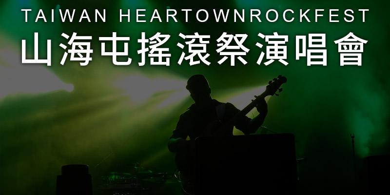 [購票]山海屯搖滾祭演唱會2020 Heartownrockfest-台中洲際棒球場 KKTIX