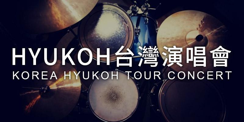 [售票] 2020 HYUKOH 演唱會-新莊體育館/高雄 LIVE WAREHOUSE ibon 購票