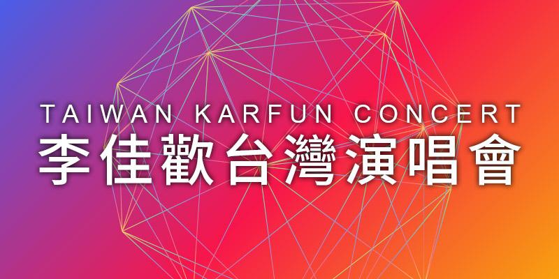 [售票]李佳歡開放世界演唱會2019-台北 CLAPPER STUDIO KKTIX 購票 KarFun Concert