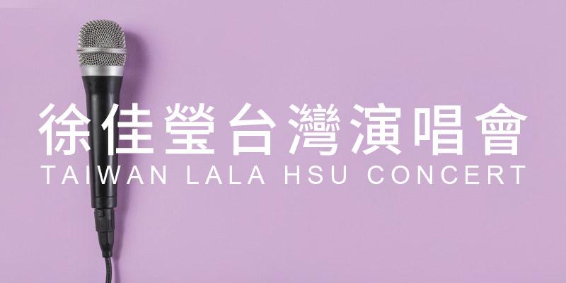 [售票]徐佳瑩台北演唱會2019-Legacy Taipei 音樂展演空間 iNDIEVOX 購票