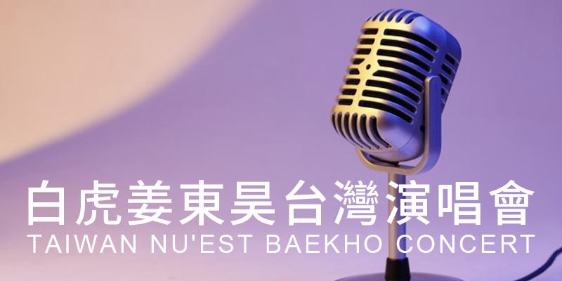 [售票]白虎姜東昊演唱會2020 Nu'est Baekho Concert-台灣大學體育館 KKTIX