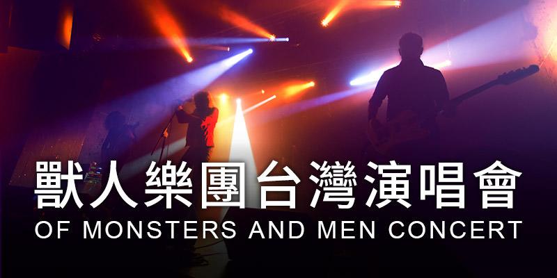 [售票]獸人樂團台北演唱會 2020 Of Monsters and Men-ATT SHOW BOX 大直 KKTIX