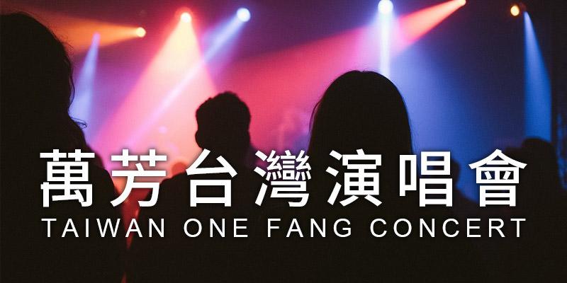 [購票]萬芳演唱會2019-台東鐵花村音樂聚落博客來售票 One Fang Concert