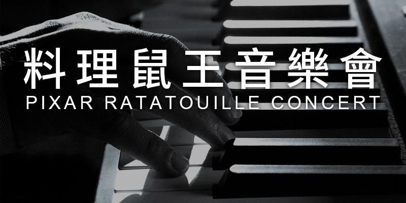 [購票]料理鼠王動畫音樂會2020 Ratatouille Concert-台北國家音樂廳/台中大劇院年代售票