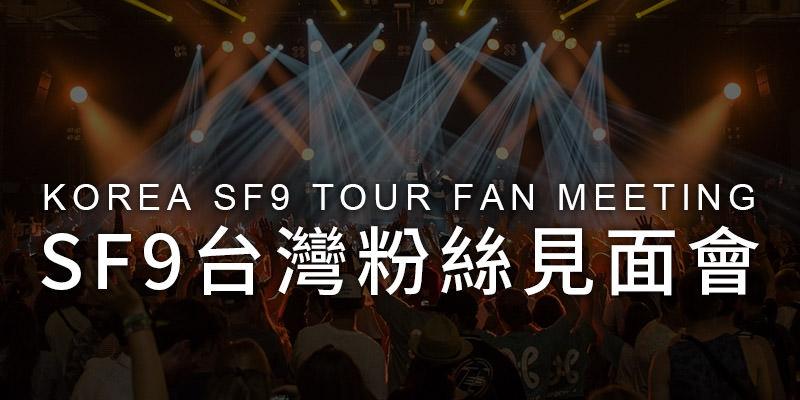 [售票] 2020 SF9 專輯簽名見面會-新北市政府大禮堂 KKTIX 購票