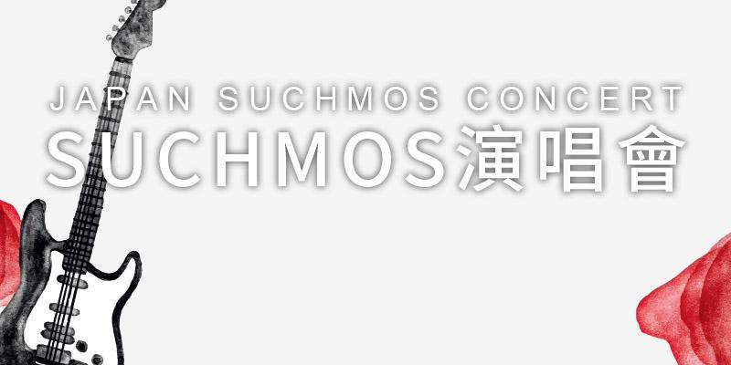 [購票] 2020 Suchmos 台灣演唱會-台北 Legacy Taipei KKTIX