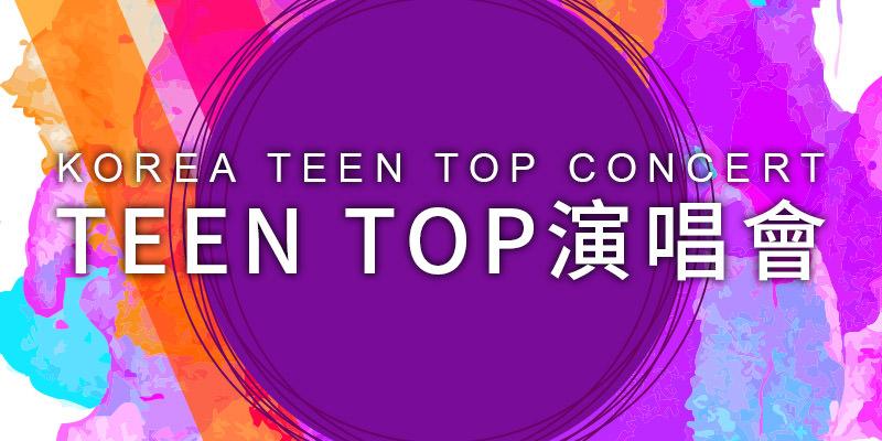 [售票] 2019 TEEN TOP 台灣演唱會-台北國際會議中心TICC KKTIX 購票