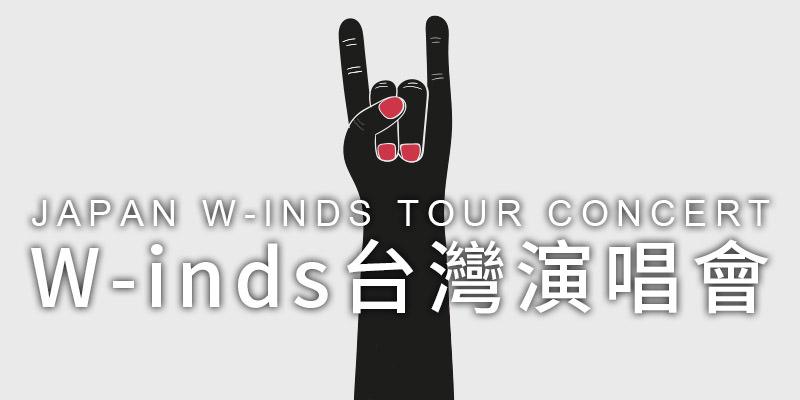[售票] 2020 W-inds Future/Past 台灣演唱會-新莊體育館年代購票