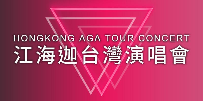[售票] 2020 AGA 江海迦演唱會-紅磡香港體育館 Urbtix 購票