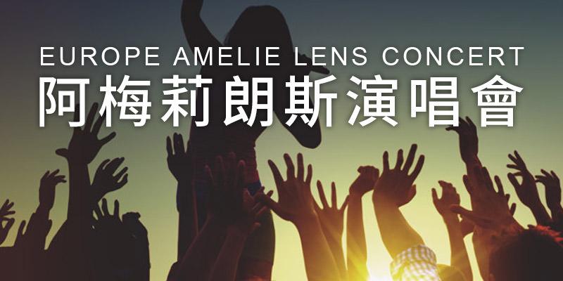 [購票] 2020 Amelie Lens 阿梅麗朗斯演唱會-台北大直 ATT SHOWBOX KKTIX