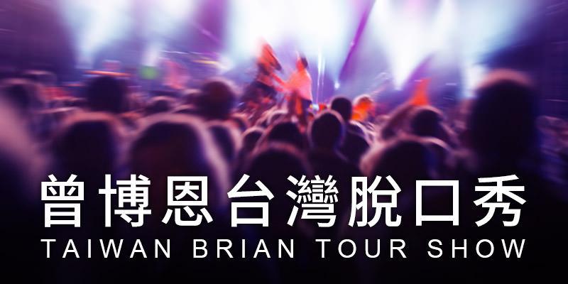 [購票]曾博恩另存新檔脫口秀2020-台北國際會議中心年代售票 Brian Show