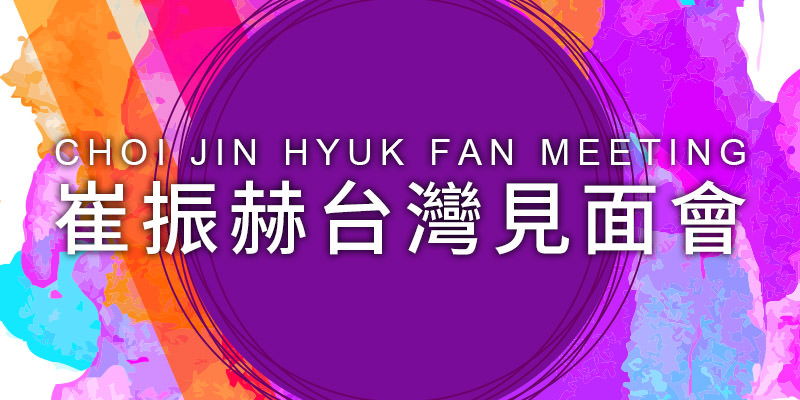 [售票]崔振赫見面會2020 Choi Jin Hyuk Fan Meeting-台北 ATT SHOW BOX KKTIX