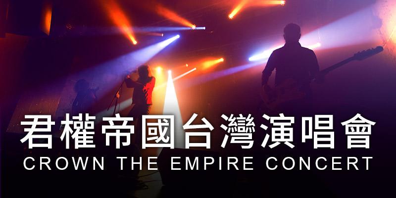 [購票] 2020 Crown the Empire 君權帝國演唱會-台北公館 Pipe Live House KKTIX