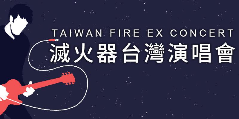 [售票]滅火器演唱會2020-台北/台中/高雄 iNDIEVOX 購票 Fire EX Concert