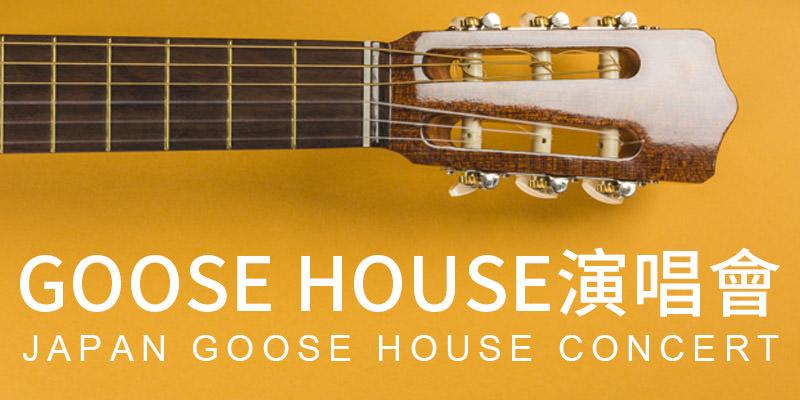 [購票] 2020 Goose house 台灣演唱會-台北 The Wall Live House KKTIX