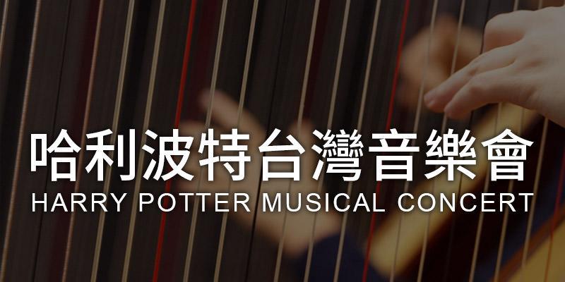 [購票]哈利波特混血王子的背叛音樂會 2020 Harry Potter Concert-台北國家音樂廳年代售票