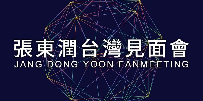 [購票]張東潤台北見面會2020 Jang Dong Yoon FanMeeting-ATT SHOWBOX 大直館拓元售票
