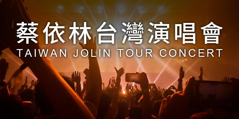 [售票] 2020 Jolin 蔡依林台灣演唱會-高雄巨蛋 KKTIX 購票